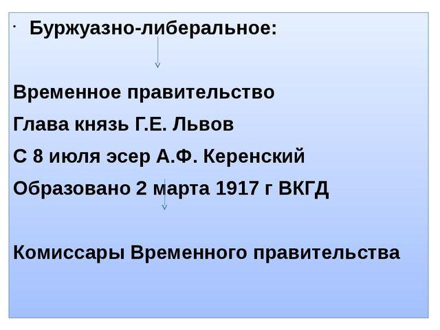 Буржуазно-либеральное: Временное правительство Глава князь Г.Е. Львов С 8 июл...