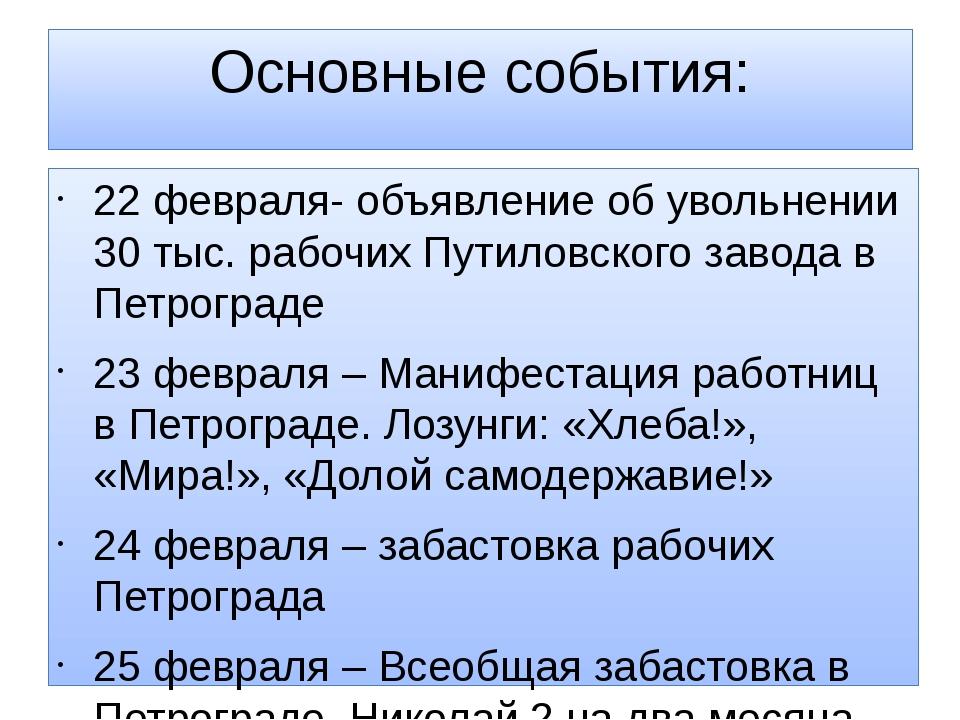Основные события: 22 февраля- объявление об увольнении 30 тыс. рабочих Путило...