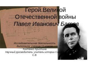 Герой Великой Отечественной войны Павел Иванович Батов Исследовательская деят
