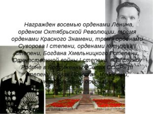 Награжден восемью орденами Ленина, орденом Октябрьской Революции, тремя орде