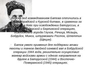 Войска под командованием Батова отличились в Сталинградской и Курской битвах