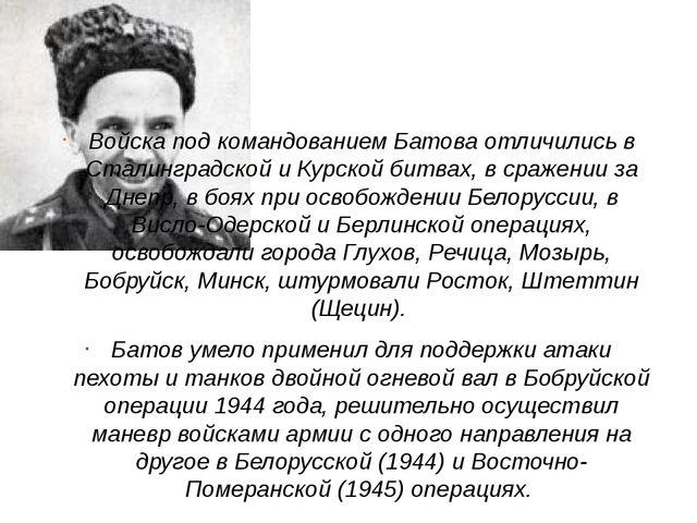 Войска под командованием Батова отличились в Сталинградской и Курской битвах...