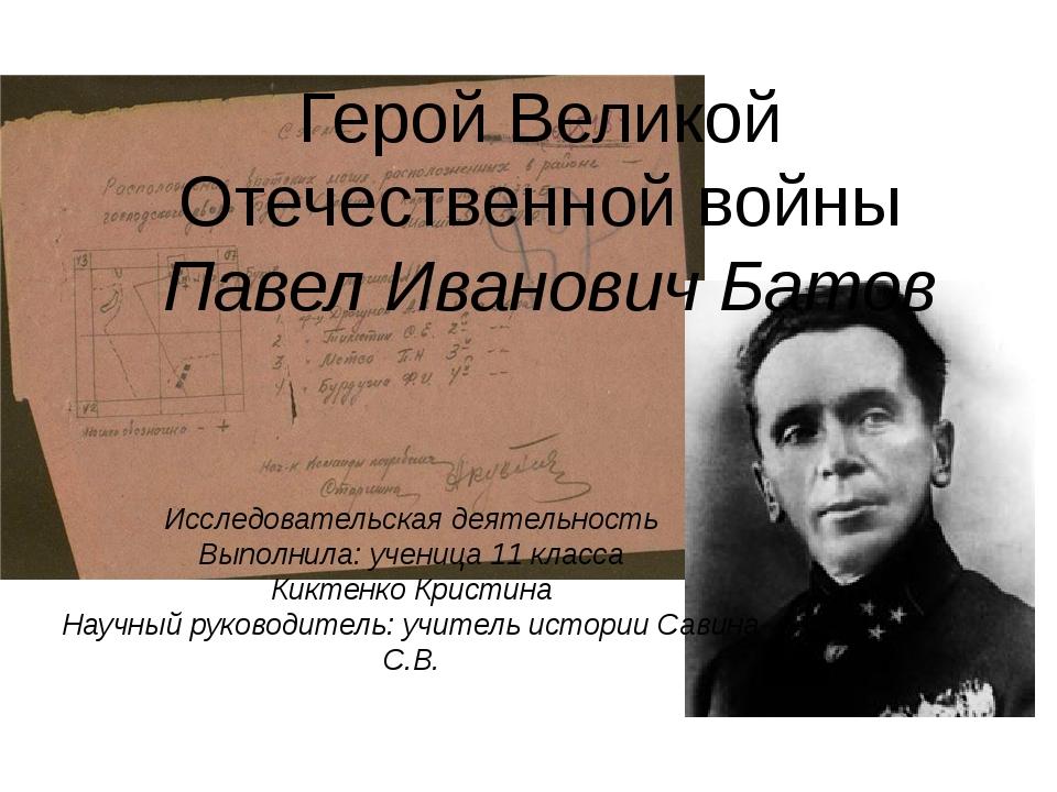 Герой Великой Отечественной войны Павел Иванович Батов Исследовательская деят...