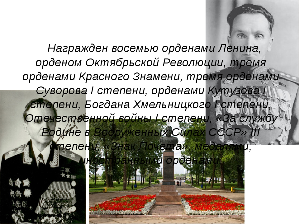 Награжден восемью орденами Ленина, орденом Октябрьской Революции, тремя орде...