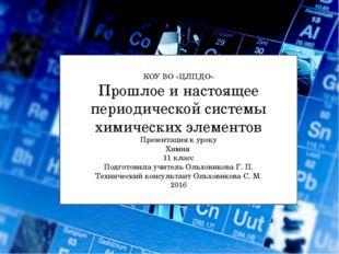 КОУ ВО «ЦЛПДО» Прошлое и настоящее периодической системы химических элементо
