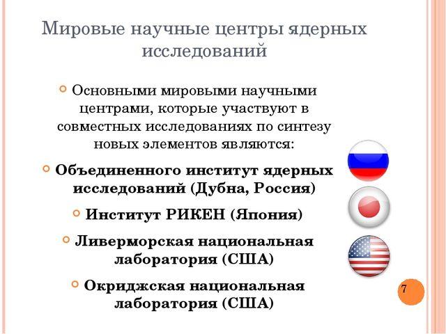 Мировые научные центры ядерных исследований Основными мировыми научными центр...