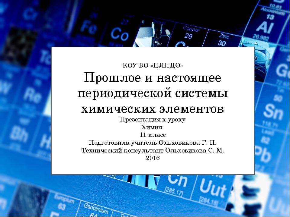 КОУ ВО «ЦЛПДО» Прошлое и настоящее периодической системы химических элементо...