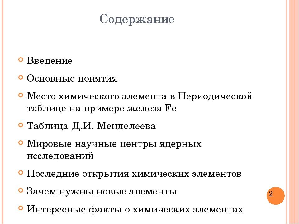 Содержание Введение Основные понятия Место химического элемента в Периодическ...
