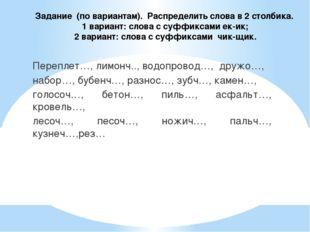 Задание (по вариантам). Распределить слова в 2 столбика. 1 вариант: слова с с