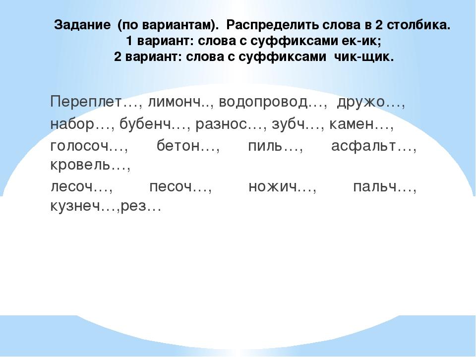 Задание (по вариантам). Распределить слова в 2 столбика. 1 вариант: слова с с...