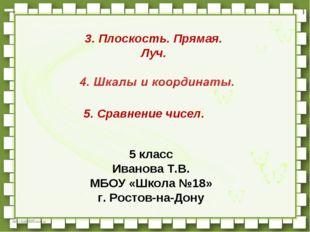 3. Плоскость. Прямая. Луч. 5. Сравнение чисел. 5 класс Иванова Т.В. МБОУ «Шко