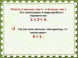 Число3меньше, чем4, и больше, чем1.    Это записывают в виде двойн