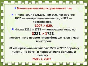 Многозначные числа сравнивают так. Число1007больше, чем929,потому что