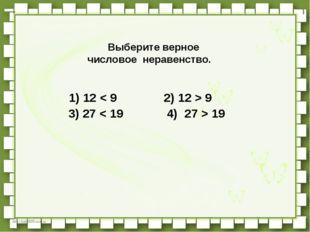 Выберите верное числовое неравенство.             1)12 < 9