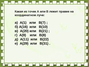Какая из точекАилиВлежит правее на координатном луче:  а)A(1) или
