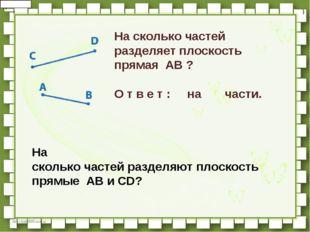 Н   На сколько частей разделяет плоскость прямая AB ?   О т в е т :