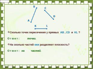 Сколько точек пересечения у прямых AB,CD и KL?  Ответ: