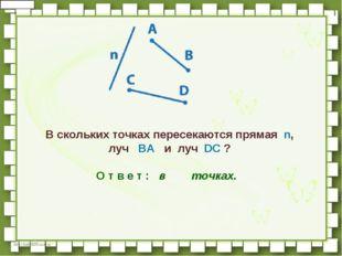 В скольких точках пересекаются прямая n, луч BA и луч DC?  Отве