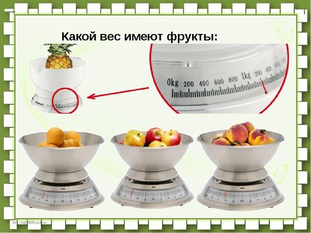 Какой вес имеют фрукты: http://linda6035.ucoz.ru/