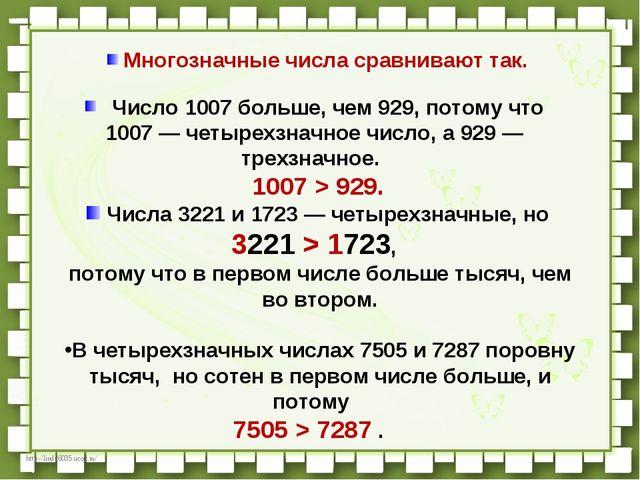 Многозначные числа сравнивают так. Число1007больше, чем929,потому что...