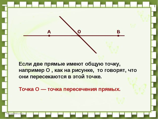 Если две прямые имеют общую точку, напримерO, как на рисунке,то говорят,...