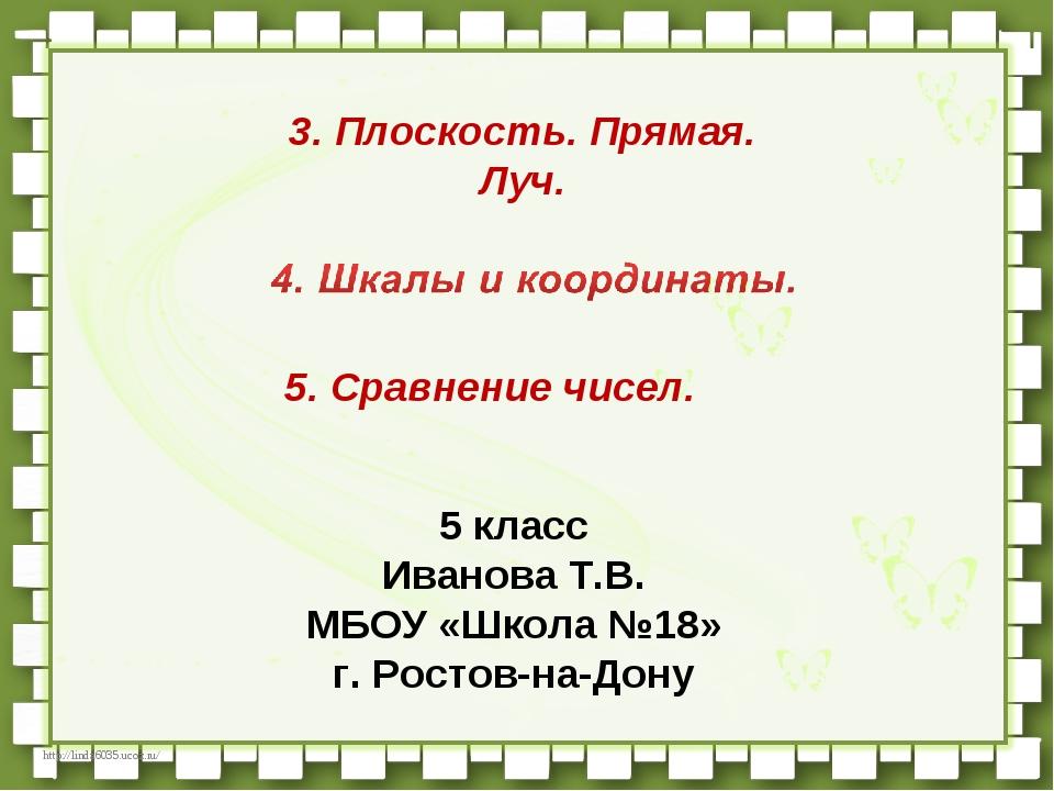 3. Плоскость. Прямая. Луч. 5. Сравнение чисел. 5 класс Иванова Т.В. МБОУ «Шко...