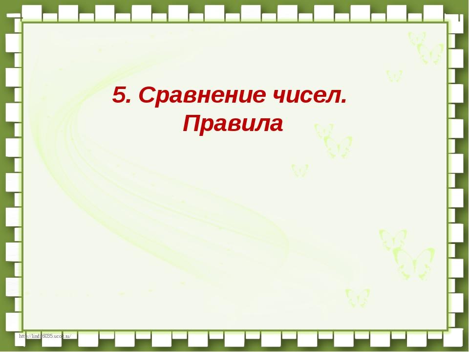 5. Сравнение чисел. Правила http://linda6035.ucoz.ru/