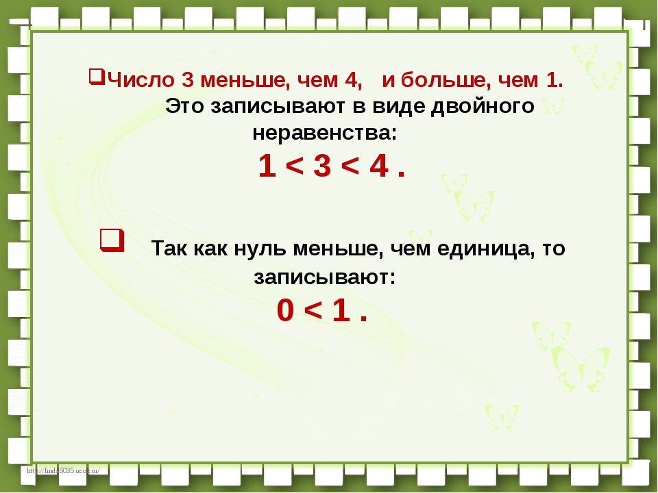Число3меньше, чем4, и больше, чем1.    Это записывают в виде двойн...