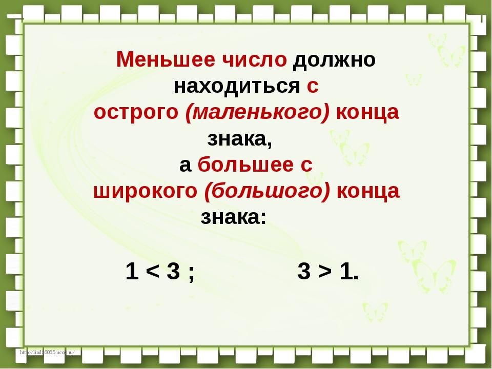 Меньшее число должно находиться с острого(маленького)конца знака, а больш...