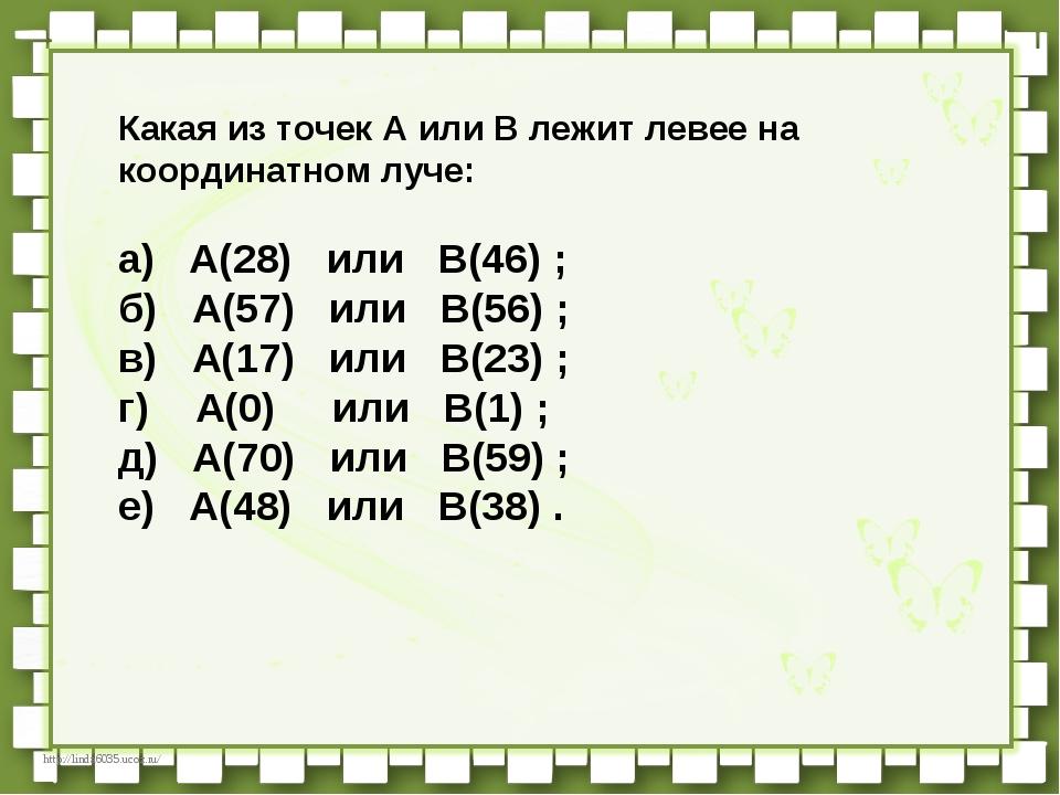 Какая из точекАилиВлежит левее на координатном луче:  а) A(28) или...