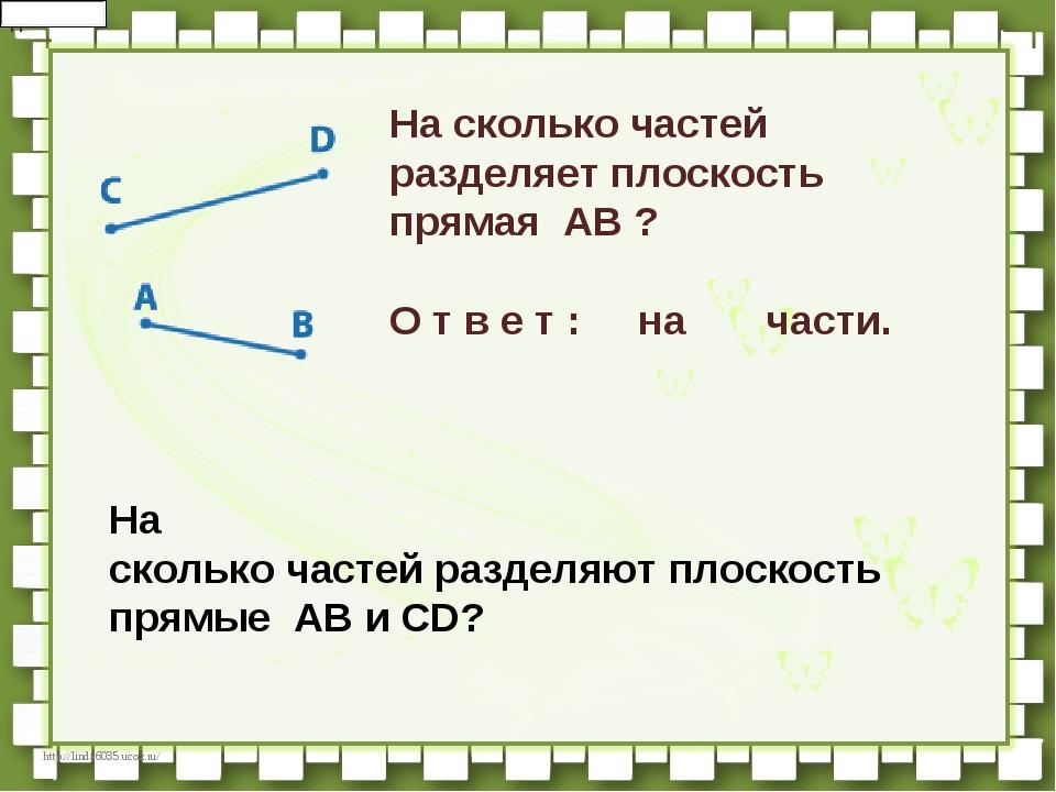 Н   На сколько частей разделяет плоскость прямая AB ?   О т в е т :  ...