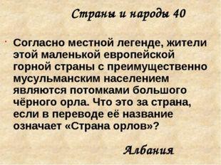 Назовите имя… 20 Он внебрачный сын князя Л.С. Гедеонова, был записан как сын