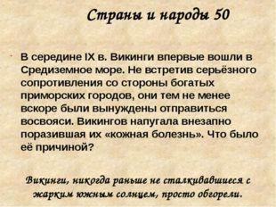 Назовите имя… 30 По словам А.С.Пушкина: «Он создал первую химическую лаборато