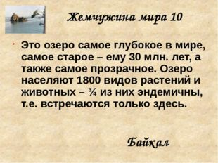 Жемчужина мира 30 Назовите самую многочисленную рыбу в Байкале. Большая и мал