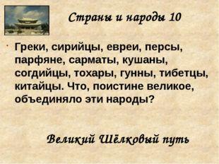 Страны и народы 40 Согласно местной легенде, жители этой маленькой европейско