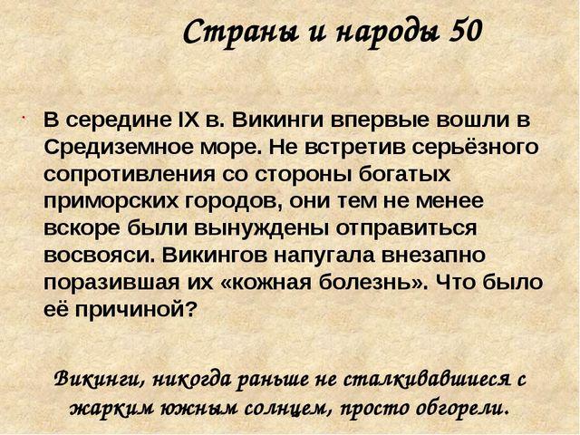 Назовите имя… 30 По словам А.С.Пушкина: «Он создал первую химическую лаборато...