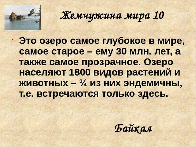 Жемчужина мира 30 Назовите самую многочисленную рыбу в Байкале. Большая и мал...