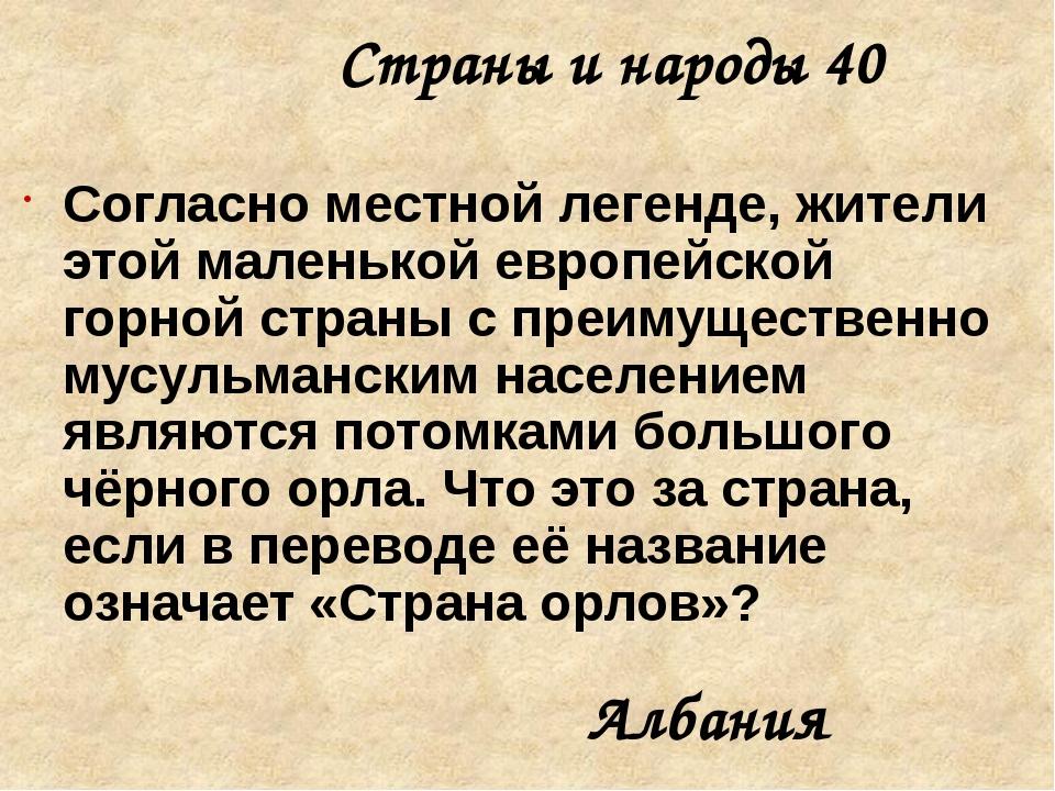 Назовите имя… 20 Он внебрачный сын князя Л.С. Гедеонова, был записан как сын...