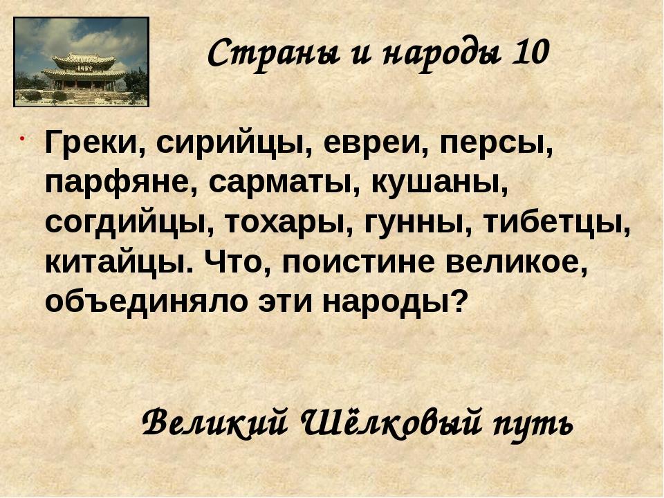 Страны и народы 40 Согласно местной легенде, жители этой маленькой европейско...