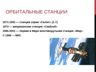 ОРБИТАЛЬНЫЕ СТАНЦИИ 1971-1991 — станции серии «Салют» (1-7) 1973 — американск