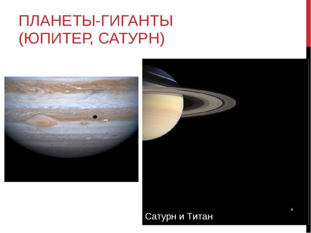 ПЛАНЕТЫ-ГИГАНТЫ (ЮПИТЕР, САТУРН) Юпитер и Ио Сатурн и Титан