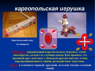 каргопольская игрушка Орнамент, украшающий каргопольскую игрушку, очень своео