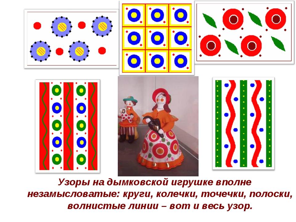 Узоры на дымковской игрушке вполне незамысловатые: круги, колечки, точечки, п...
