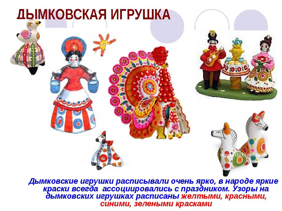 ДЫМКОВСКАЯ ИГРУШКА Дымковские игрушки расписывали очень ярко, в народе яркие...