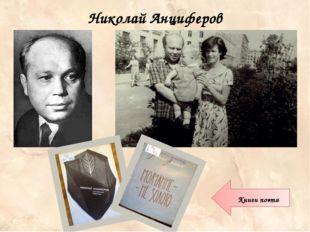 Николай Анциферов Книги поэта