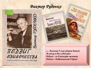 Виктор Руденко «…Вишенка в лицо ударит веткой, И пойму я весь седой уже: Род