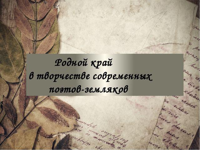 Родной край в творчестве современных поэтов-земляков