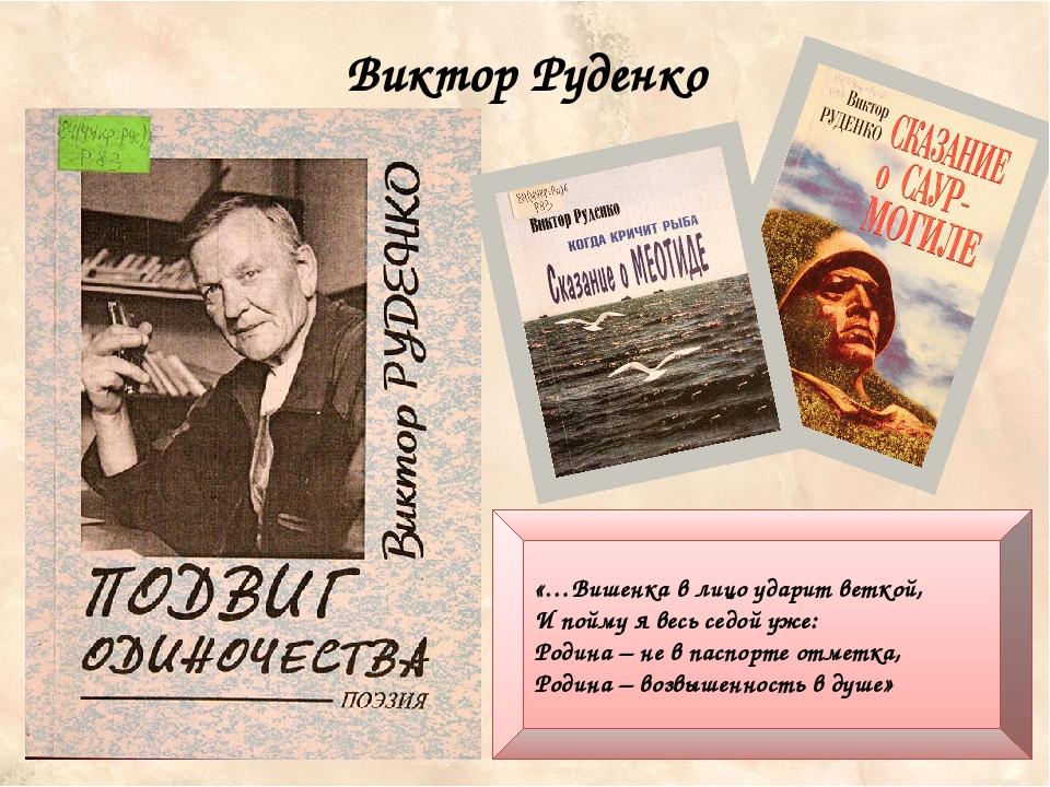 Виктор Руденко «…Вишенка в лицо ударит веткой, И пойму я весь седой уже: Род...