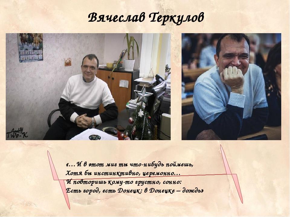 Вячеслав Теркулов «…И в этот миг ты что-нибудь поймешь, Хотя бы инстинктивно,...