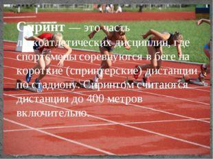 Спринт — это часть легкоатлетических дисциплин, где спортсмены соревнуются в